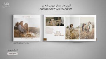 610.آلبوم ژورنال عروسی لایه باز psd