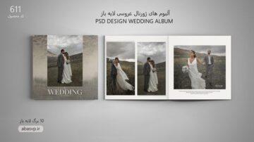611.دانلود موکاپ آلبوم ژورنال عروسی