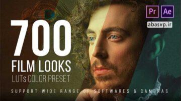 دانلود بهرتین پکیج پریست رنگی ویدیو LUT 700 Film Looks LUT