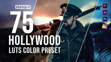 دانلود 75 افکت رنگی ویدیو هالیوود LUT Hollywood LUT