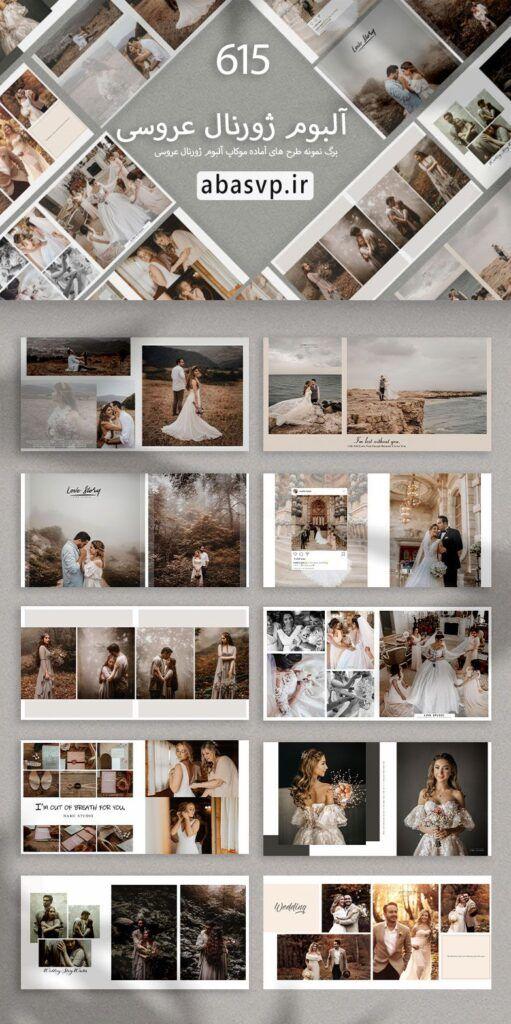 فون لایه باز آلبوم ژورنال عروسی