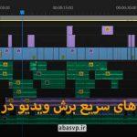 آموزش برش سریع ویدیو در پریمیر