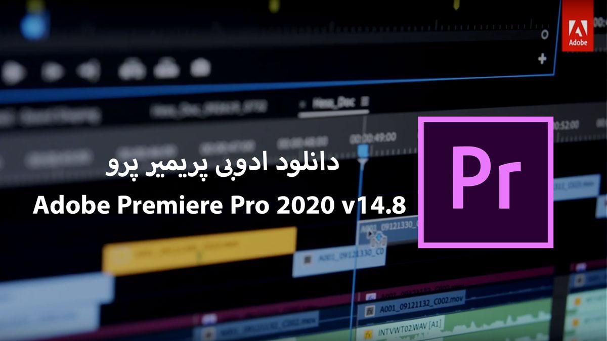 دانلود ادوبی پریمیر پرو Adobe Premiere Pro 2020 v14.8