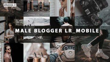 بهترین پریست رنگی عکس بلاگر ها مرد male blogger lr mobile